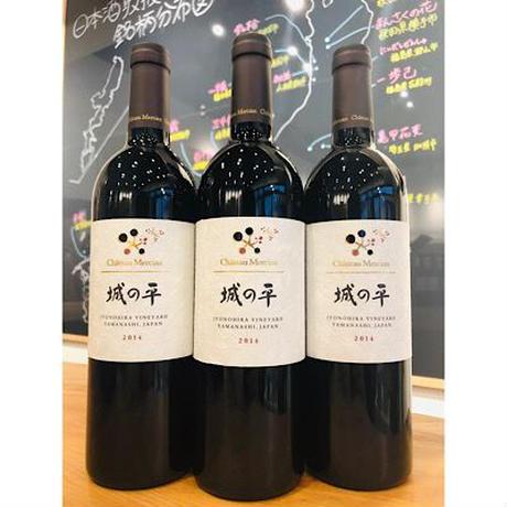 城の平2014 赤ワイン