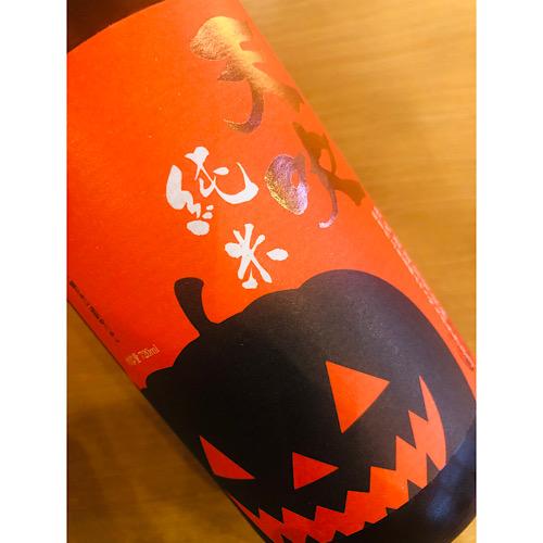 天吹秋に恋する純米 天吹酒造 日本酒