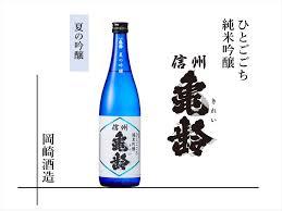 信州亀齢夏の純米吟醸 岡崎酒造 信州亀齢特約店