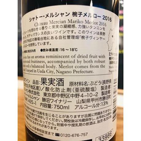 椀子メルロー2016 赤ワイン