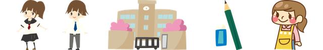 学校、幼稚園、保育園の情報