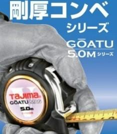 タジマ剛厚コンベシリーズ