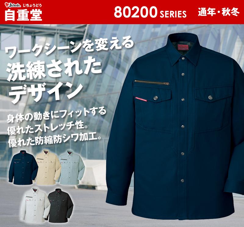 自重堂 80204シャツ