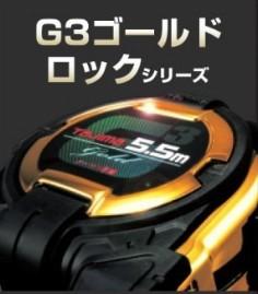 タジマG3ゴールドロックシリーズ