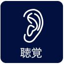 聴覚の障害をお持ちの方の認定要領
