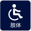 肢体の障害をお持ちの方の認定要領