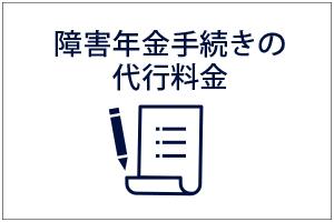 障害年金手続き代行料金のページリンクバナー