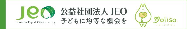公益社団法人JEO