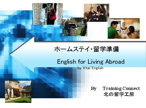 English for Living Abroad ホームステイ 留学準備