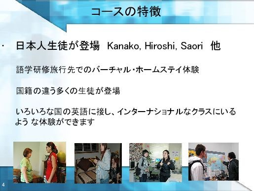 コースの特徴 日本人生徒の場合