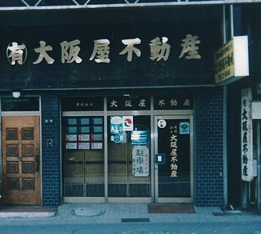 昭和54年㈱大阪屋新社屋建設に伴い移転