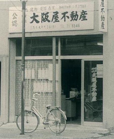 昭和48年三島市大社町にて創業