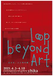田嵜裕季子先生参加展示 「Loop beyond Art」2021.4.3 - 4.18
