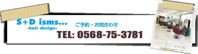 ご予約・お問合わせTEL 0568-75-3781
