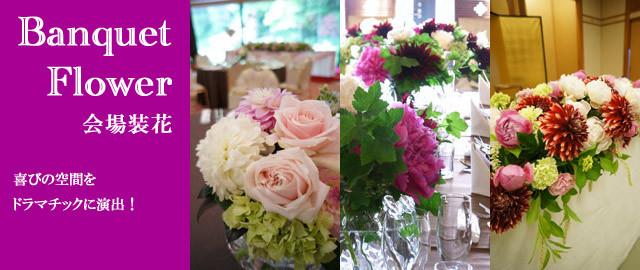 会場装花 喜びの空間をドラマチックに演出 ウェディングフラワー