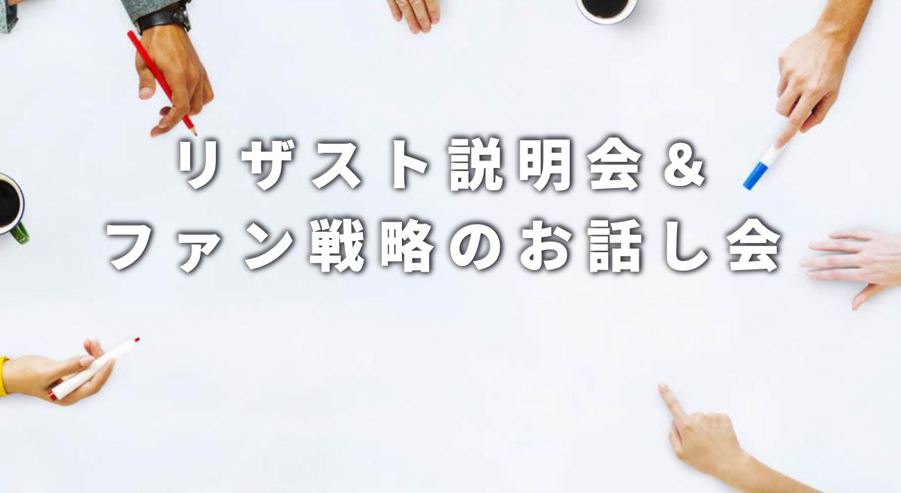 3/19(金)リザスト説明会& ファン戦略のお話し会