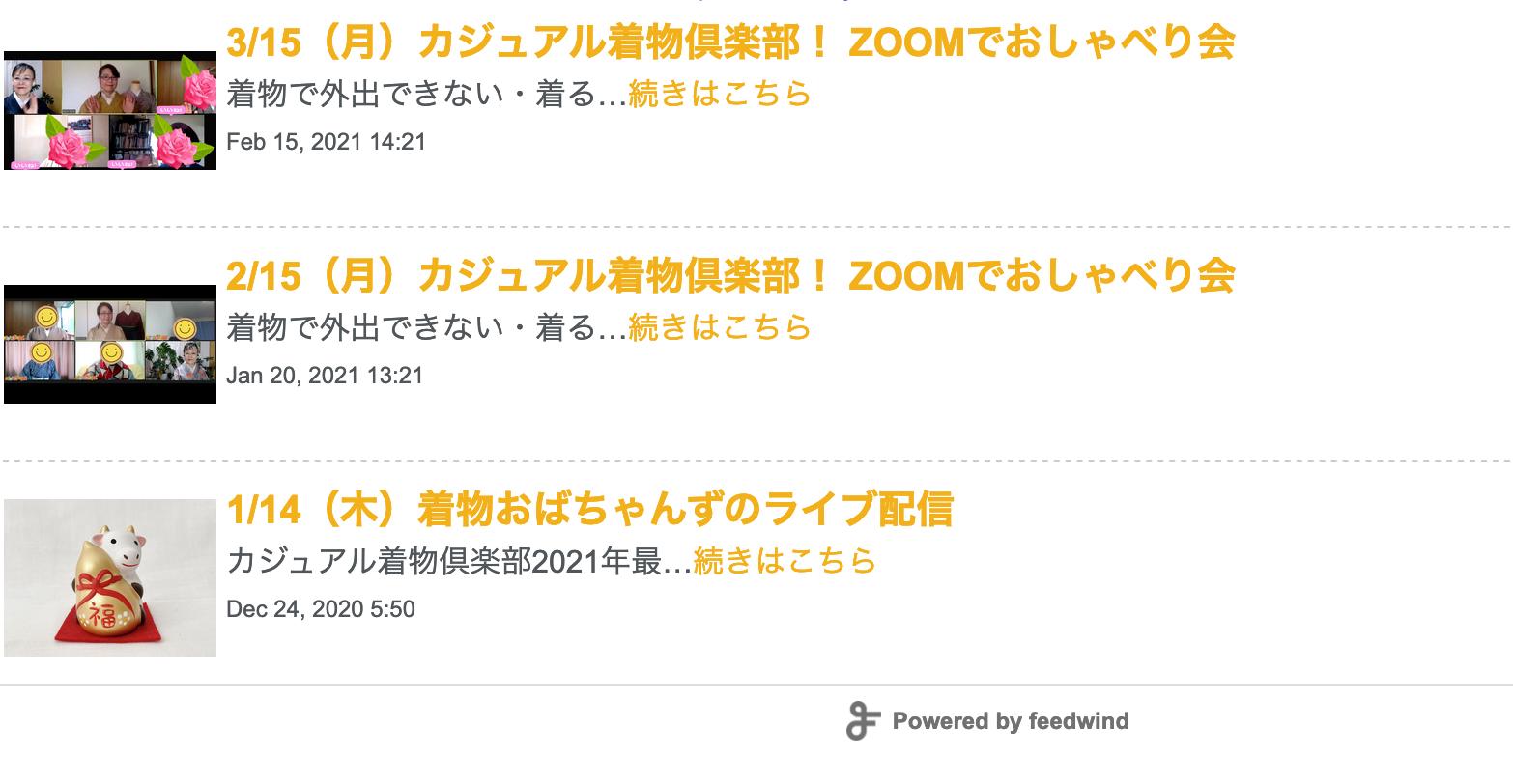ブログパーツFeedWind無料版に2021年3月から広告表示がされる件