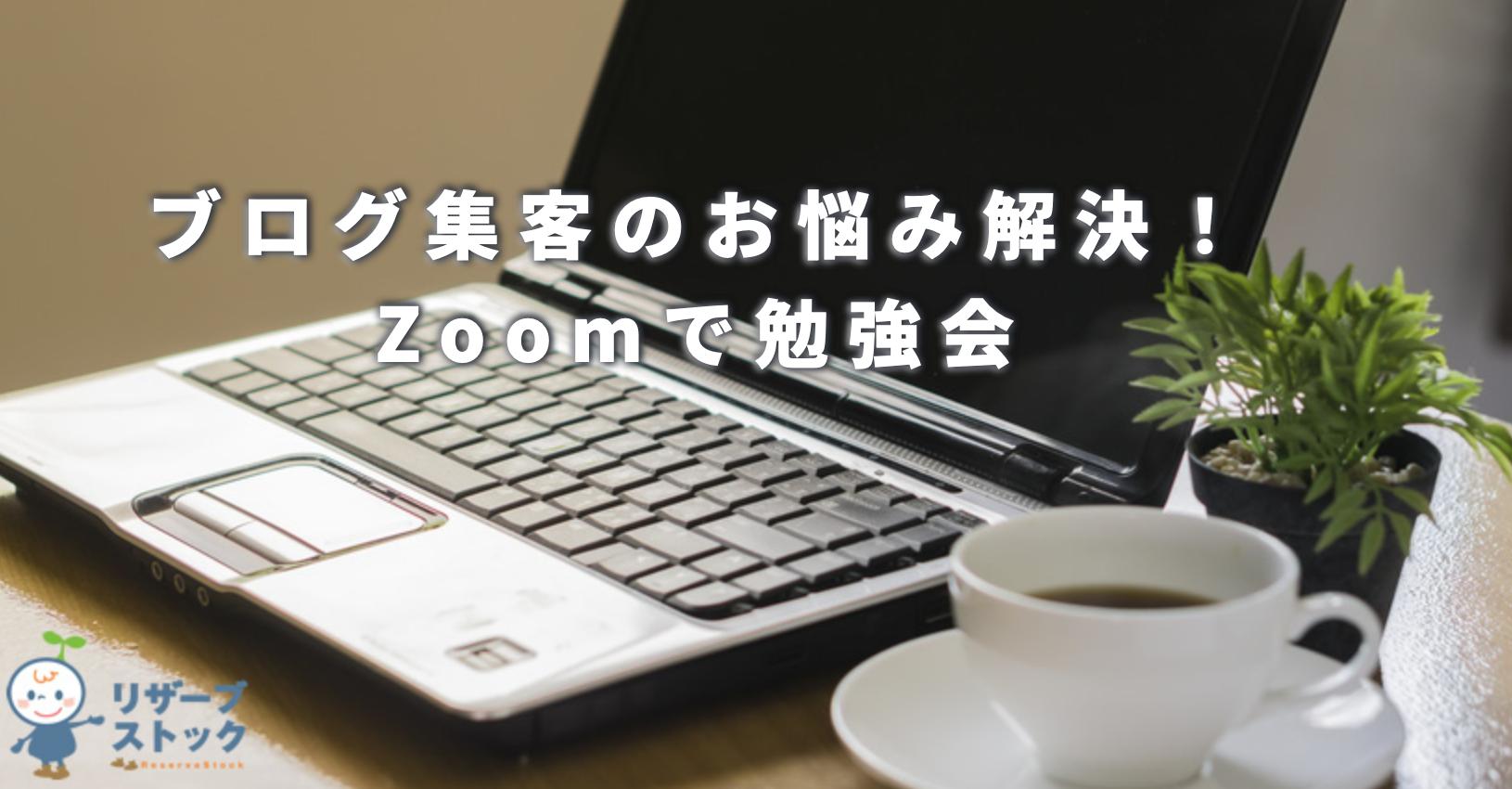 2/5(金)ブログ集客のお悩み解決!ZOOM勉強会