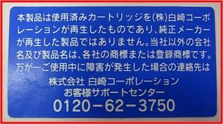 株式会社白崎コーポレーション 会員企業識別ラベル