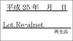 株式会社リーアルネット 会員企業識別ラベル