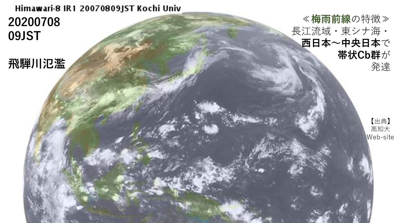 20200708 09JST  飛騨川氾濫