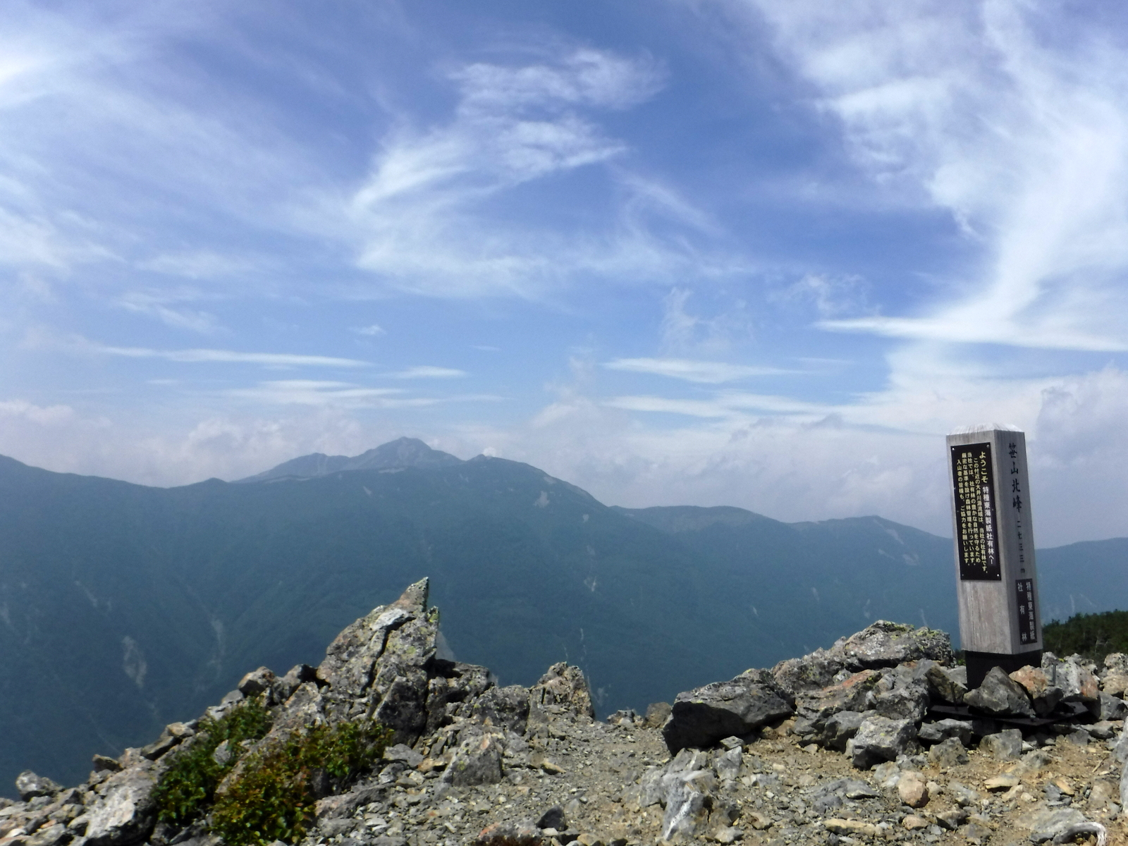 笹山北峰 2733m。奥は塩見岳