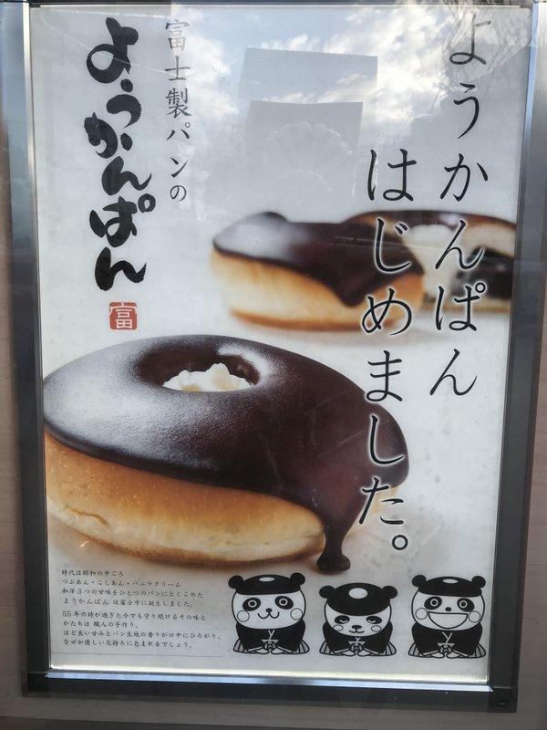 三島駅、初めて食べた、ようかんぱん。あっさりしていて美味