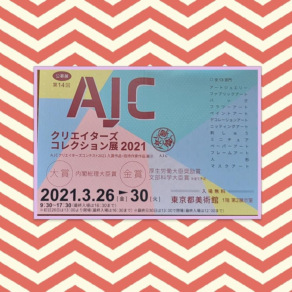 『AJC・・・』