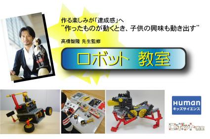 狛江のロボット教室【ヒューマンキッズサイエンス】