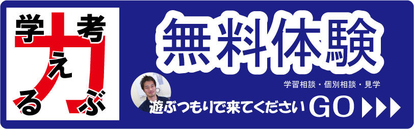 狛江の塾【考える学校|寺子屋一心舎】体験会