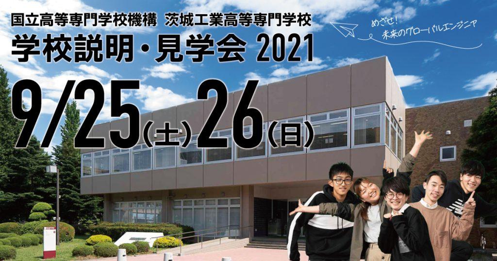 【9/25・26】茨城高専 学校説明・見学会 開催