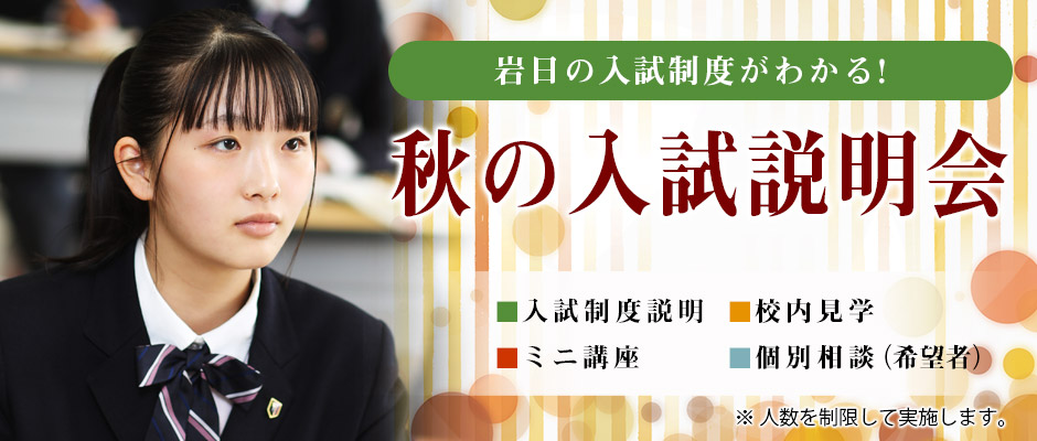【岩瀬日大】2021 学校説明会・イベント
