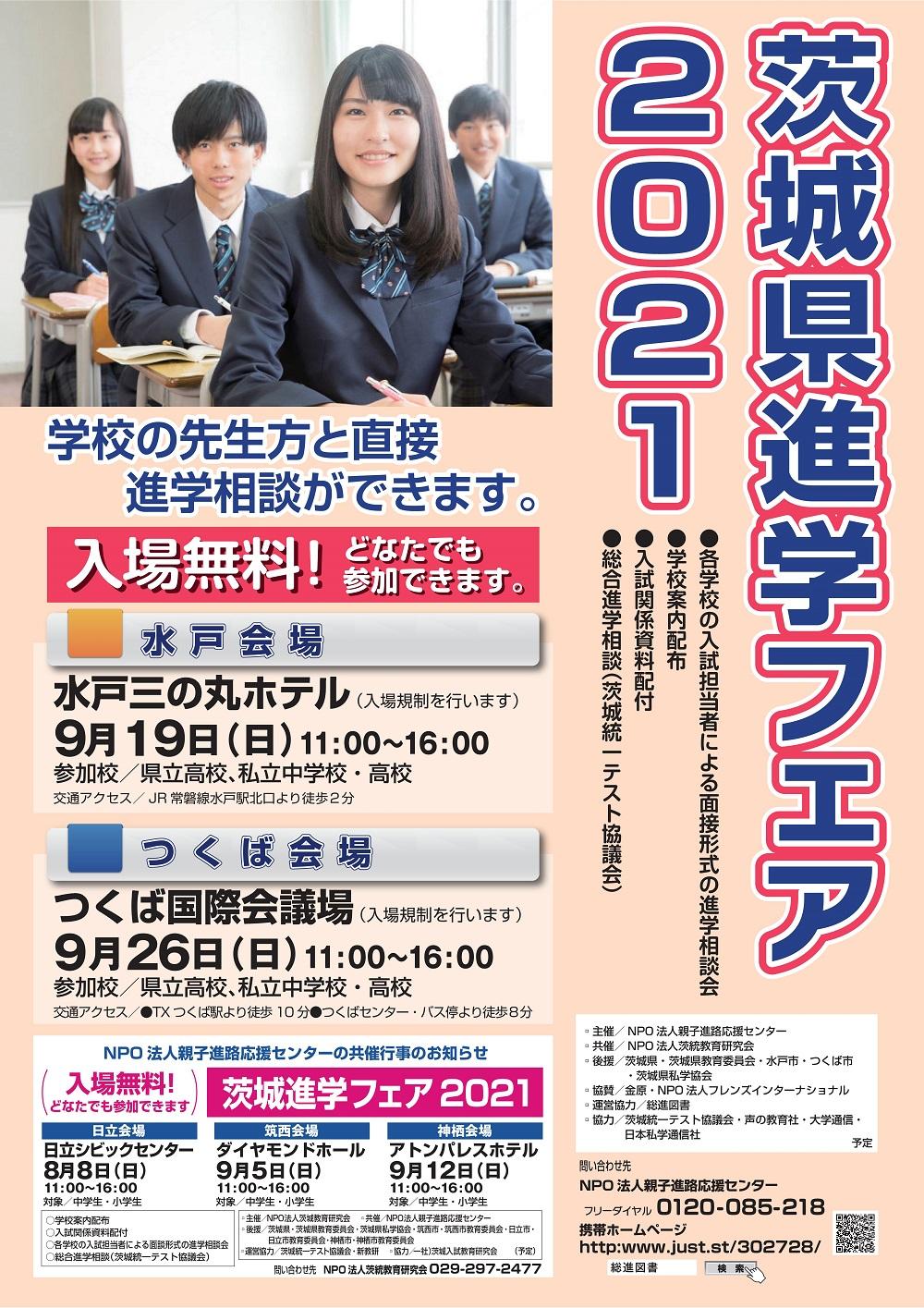 茨城県進学フェア2021,茨城統一テスト協議会,水戸三の丸ホテル,つくば国際会議場