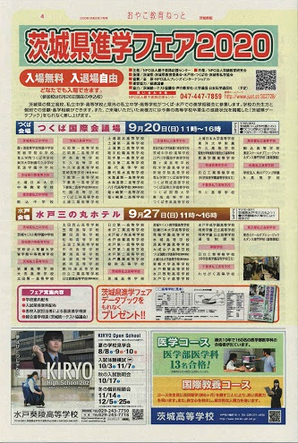 茨城県進学フェア,水戸三の丸ホテル,つくば国際会議場