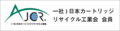 日本カートリッジリサイクル工業会