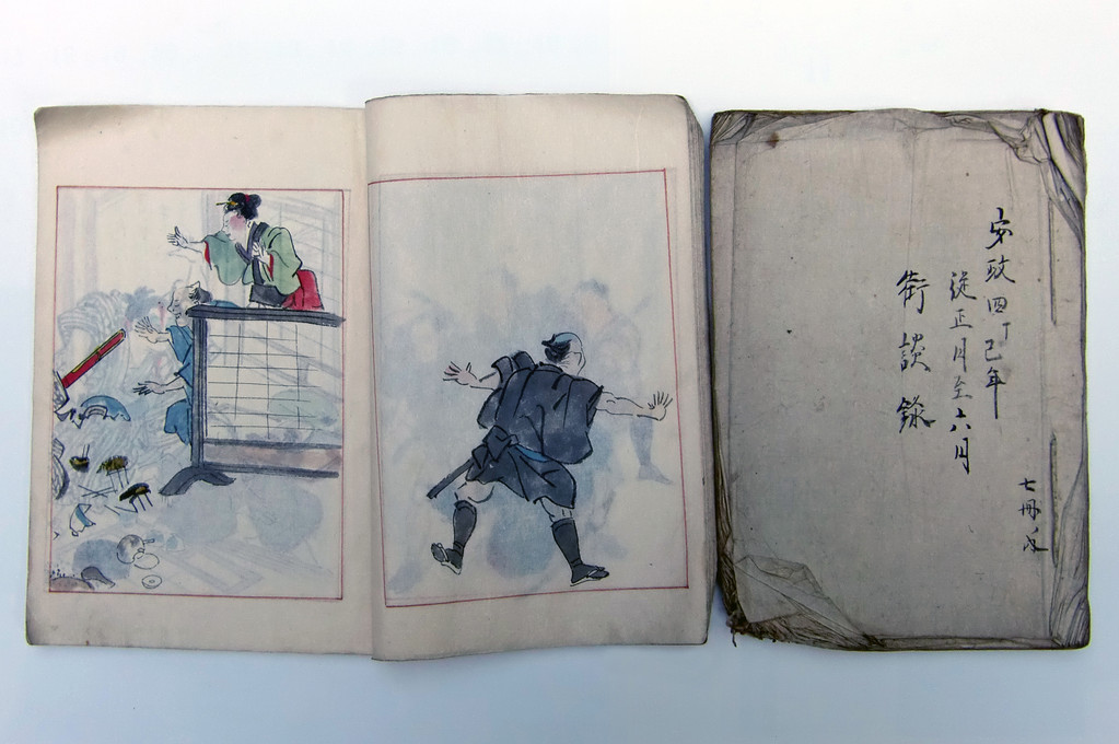 街談録 安政年間、巷の不思議な話や事件などが書かれた冊子。7冊あります。