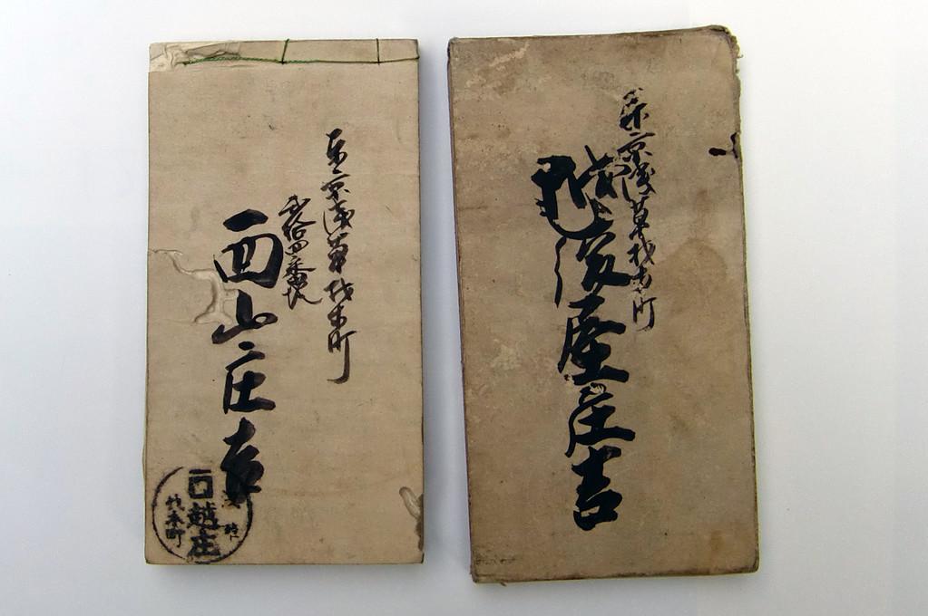 覚書帳 二代目西山庄吉の手による商売上の覚書です。