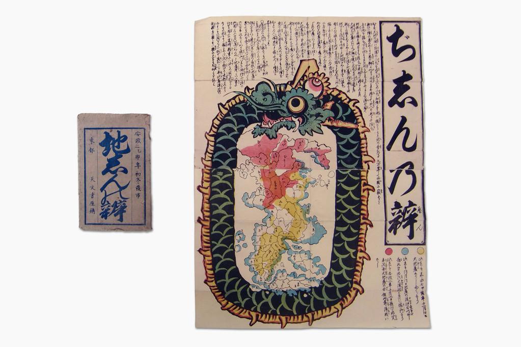 地震の弁 刷物のかわら版。江戸中期以前、地震は龍が動くと起こると信じられていたそうです。
