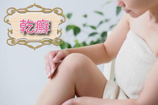 乾癬 治療 整体 施術