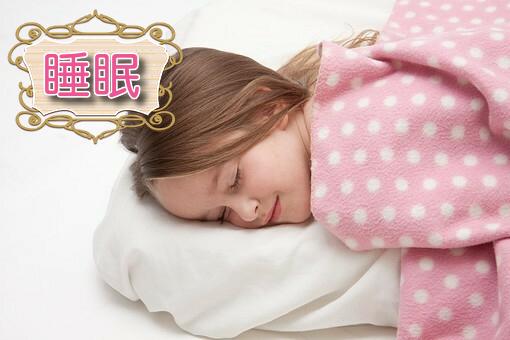 睡眠 乾癬 美肌 自然治癒力