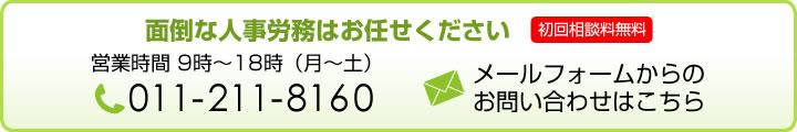 札幌の社労士へのお問い合わせはこちら
