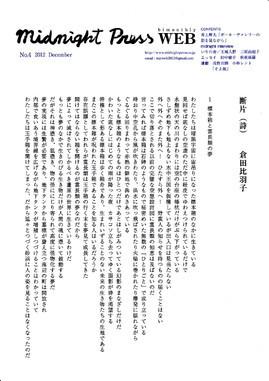 2012.12.10発行