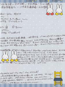 日記帳ime-ji