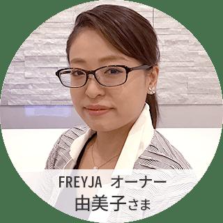FREYJA オーナー 由美子