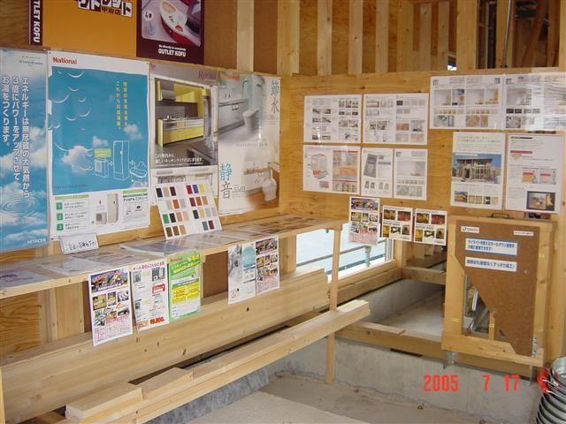 分かりやすく住宅の説明を展示しました。
