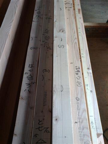墨付け作業、墨を付け終えた木材です。