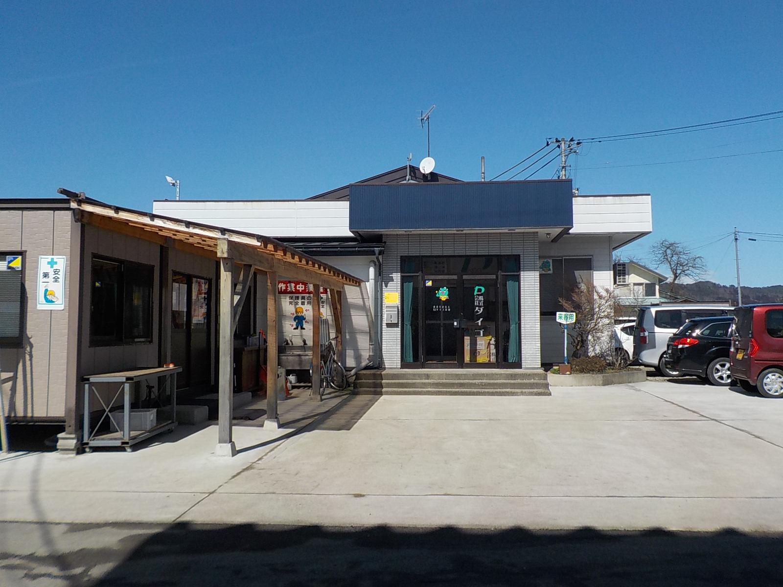 塩川事務所