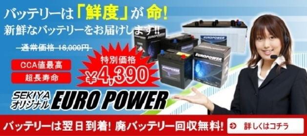激安バッテリー、では、アイドリング、車バッテリー上がり、に、80%値引き販売中!