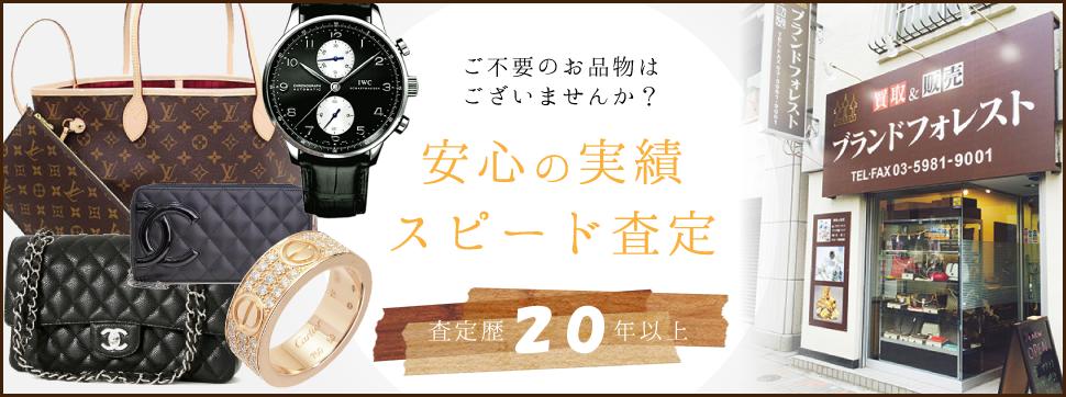 ブランドフォレスト_ブランド品・時計・貴金属などの買取、販売、修理