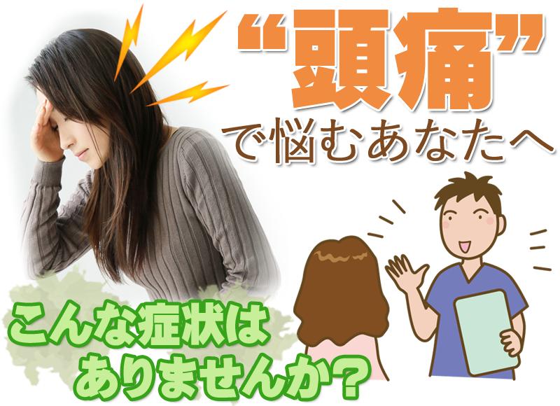 頭痛で悩むあなたへ、こんな症状はありませんか?